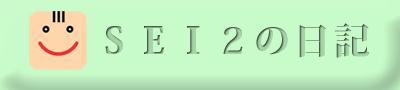WEBデザイン&WEBプログラミング -sei2の日記-