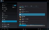 eoスマートリンクタブレットのホーム画面変更の説明3