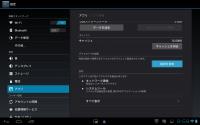 eoスマートリンクタブレットのホーム画面変更の説明4