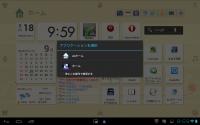 eoスマートリンクタブレットのホーム画面変更の説明5