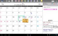 eoカレンダーの画面 (月表示)