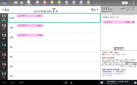 eoカレンダーの画面 (週表示)