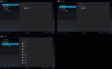 eoカレンダー アプリ 設定画面