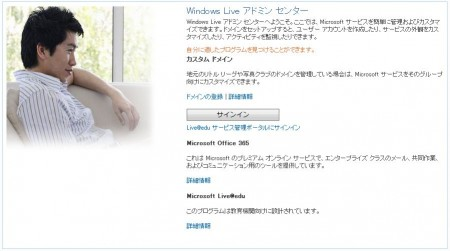 Microsoft Live アドミン センター トップページ