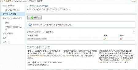 アカウント管理画面2