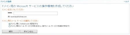 ドメイン登録画面