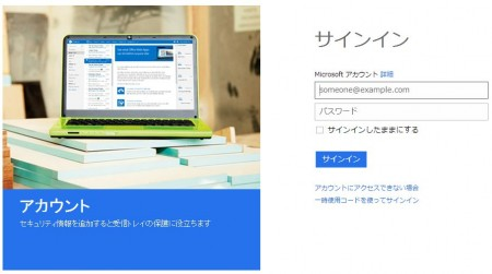 Microsoft アカウント サインイン画面