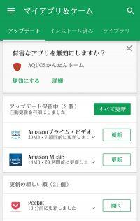 GooglePlay ストア マイアプリ&ゲーム