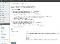 Fix Facebook Plugin J 設定画面