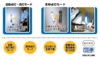 ムサシ LEDセンサーライト スリム ASL-20 説明
