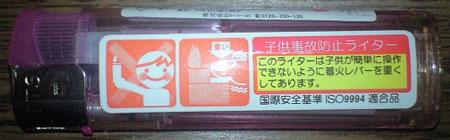 100円ライター