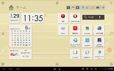 eoスマートリンクタブレット のホーム画面